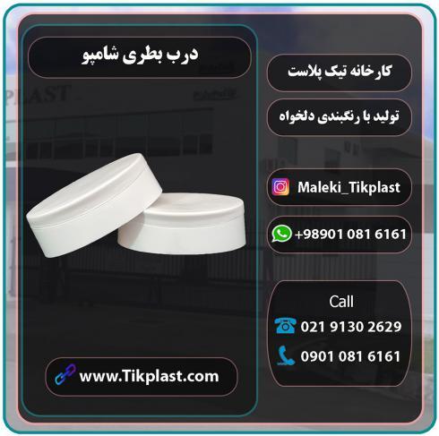 تولید کنندگان انواع درب فیلیپ تاپ دهانه 24 و 28 شامپو