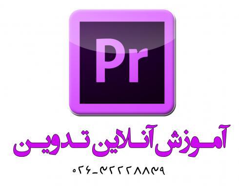 آموزش مجازی*آنلاین*حضوری*پریمیروتدوین*در کرج وکل شهرهای ایران
