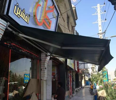 سایبان مغازه (فنری،برقی،کالسکه ای)