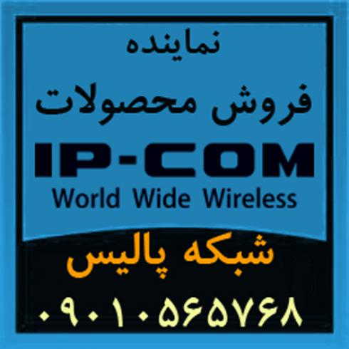 فروش محصولات و تجهیزات آی پی کام IP-COM