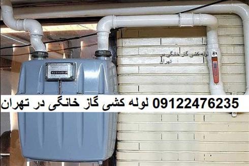لوله کشی گاز خانگی در غرب تهران
