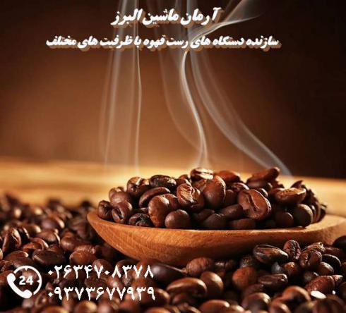 دستگاه رست ،دستگاه روست، دستگاه رست قهوه ،دستگاه رست قهوه صنعتی ،دستگاه روستر قهوه،دستگاه رستر قهوه قیمت
