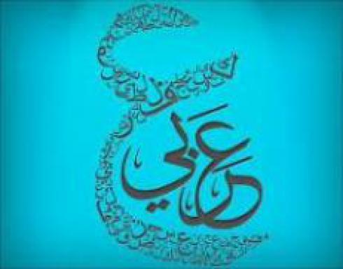 مترجم عربی توسط دانشجویان عرب زبان-ترجمه عربی