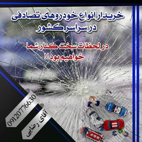بالاترین خریدار تصادفی چپی فرسوده کرج تهران شهریار. وسراسر ایران