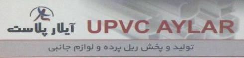 فروش ریل اتومات پرده یو پی وی سی
