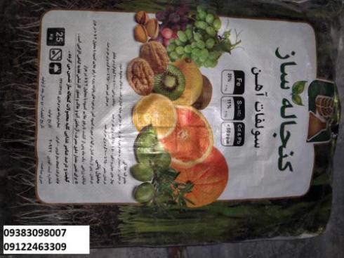 فروش کود کامل بیولوژیک ارگانیک باغی و زراعی