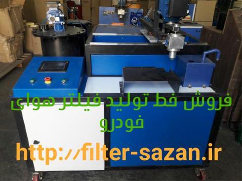 فروش دستگاه رباتیک فیلتر هوا