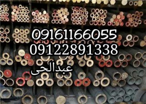 فروش لوله فسفر برنز , گرد فسفر برنز ، فسفر برنز , شش پر برنج , چهار پر برنج