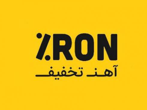 فروش انواع آهن آلات , آهن تخفیف