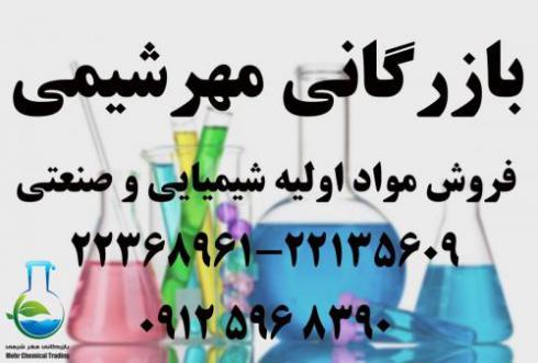 بازرگانی مهرشیمی- فروش مواد اولیه شیمیایی صنایع غذایی