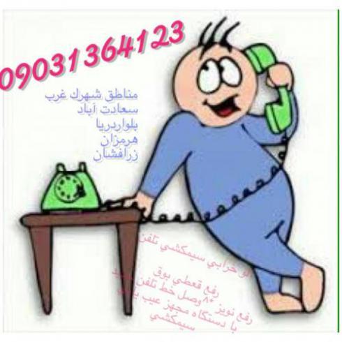 تلفن مخابراتی خدمات مخابرات تهران Services Contacts