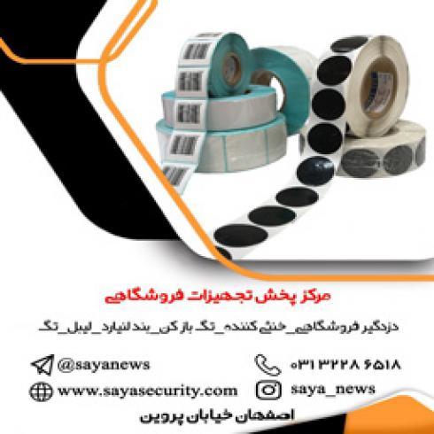 پخش لیبل در اصفهان