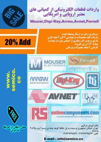 فروش قطعات الکترونیکی Mouser,Digi-Key