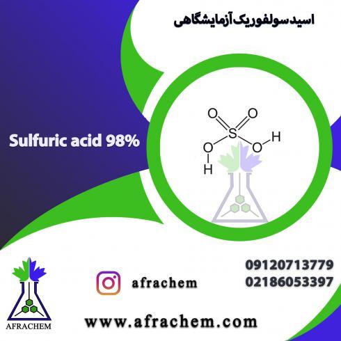 عرضه کننده سولفوریک اسید آزمایشگاهی