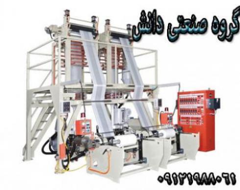 دستگاه تولید نایلکس گروه صنعتی دانش