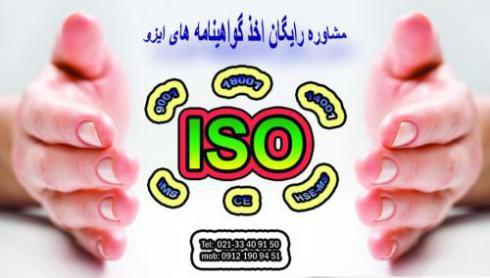 صدور گواهینامه ایزو ISO -اچ اس ایی HSE-آی ام اس IMS