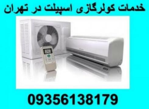 تعمیرگاه تخصصی کولر گازی بلوار کشاورز 09356138179
