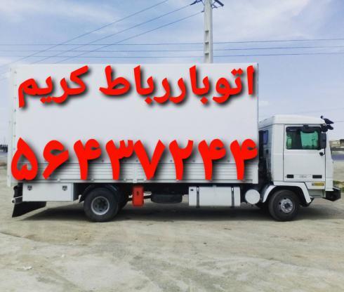 اتوبار رباطکریم باربری ملکی آبشناسان فرهنگیان