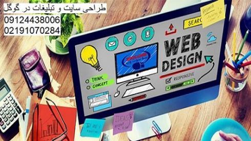 طراحی سایت و سئو تضمینی لاله زار