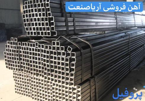 آهن فروشی آریاصنعت