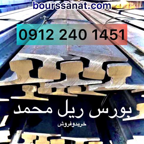 ریل جرثقیلی جرثقیل قیمت ریل کف پهن صنعتی)a45-a55-a65