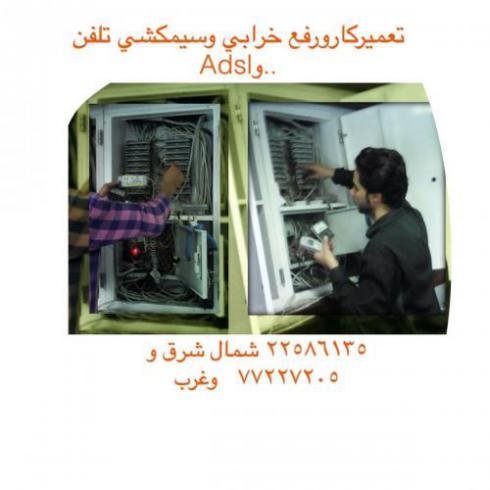 سیم کش تلفن ساختمان09102742181خرابی سیم کشی تلفن،مخابرات