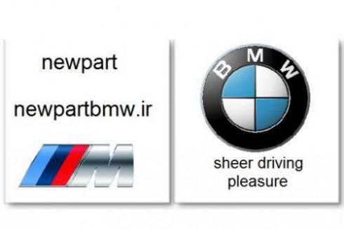 قطعات یدکی / لوازم یدکی بی ام و BMW