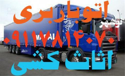حمل اثاثیه منزل در نوشهر اسباب کشی اتوباربری نوشهر
