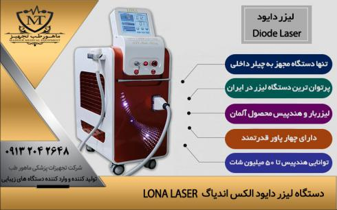 فروش دستگاه لیزر دایود با اقساط بدون بهره