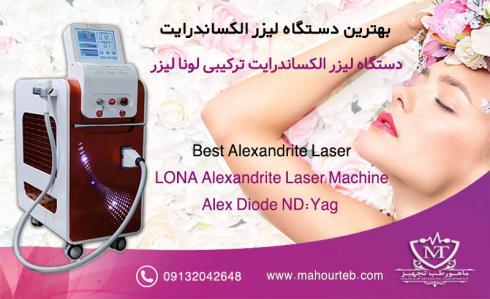 فروش دستگاه لیزر الکساندرایت ترکیبی سه طول موج