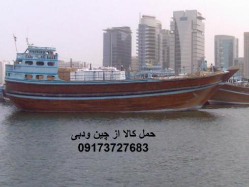 واردات و حمل کالا از دبی به ایران