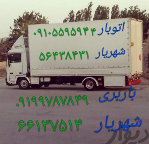 اتوبارشهریار //باربری شهریار//۰۹۱۰۵۵۹۵۹۴۴//وانت بار ایرانیان