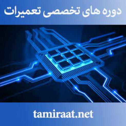 آموزش تعمیر بوردهای الکترونیکی