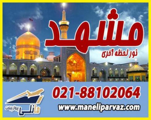 تور ارزان مشهد با قطار 179هوایی از 279