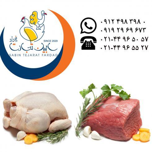 تامین و عرضه گوشت منجمد برزیلی و مرغ سابین تجارت