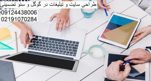 طراحی سایت و تبلیغات در گوگل و سئو تضمینی