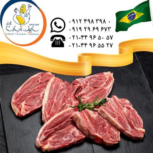 تامین و عرضه گوشت سردست برزیلی سابین تجارت