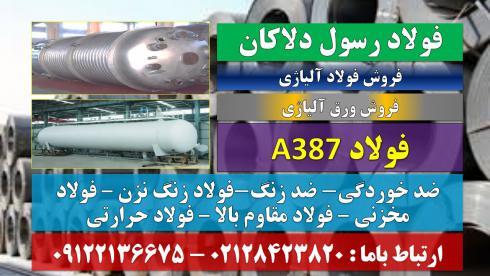 A387 – فولاد A387-ورق A387 -ASTM A387 CL1- CL2- صفحه فولادی CL2-صفحه فولادی CL1فولاد ضد زنگ – فولاد ضد خوردگی – فولاد حرارتی