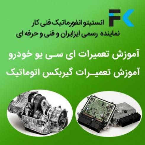 آموزش ای سی یو خودرو | آموزش تعمیرات گیربکس اتوماتیک