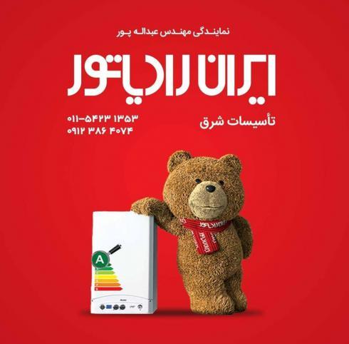 تاسیسات شرق نمایندگی ایران رادیاتور در تنکابن