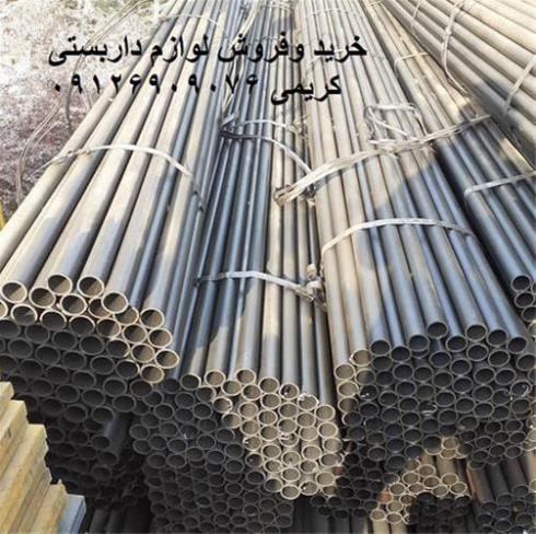 خرید و فروش لوله داربست فلزی