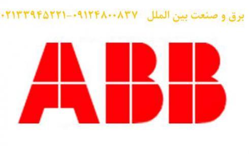 نمایندگی ABB , فروش ABB , محصولات ABB , کلید اتومانیک ABB , ABB , کنتاکتور ABB , کلید هوایی ABB