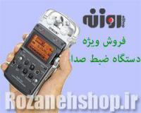 تخصصی ترین مرکز فروش دستگاه ضبط صدا