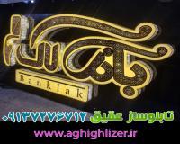 تابلوساز عقیق لیزر اصفهان
