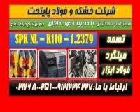 spknl-فولاد۲۳۷۹-spk nl