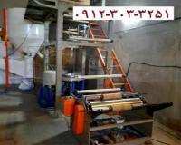 خرید و فروش دستگاه تولید نایلکس