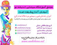 تنهامرکز وبهترين آموزشگاه تخصصي کليه گرايش هاي سينمايي  فيلمسازي و کارگرداني در آموزشگاه انديشه نوکرج