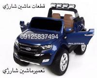 قطعات ماشین شارژی09125837494