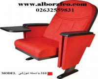 بزرگ ترین تولید کننده صندلی آمفی تئاتر،صندلی همایش،صندلی سینمایی