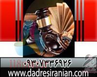 ضامن دادگاه/ضامن برای دادگاه/ضمانت برای دادگاه/ضمانت برای دادسرا09016453317